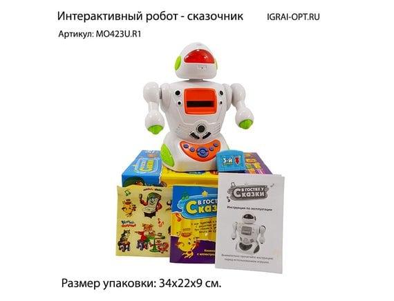 Интерактивный робот «В гостях у сказки» MO423U.R1