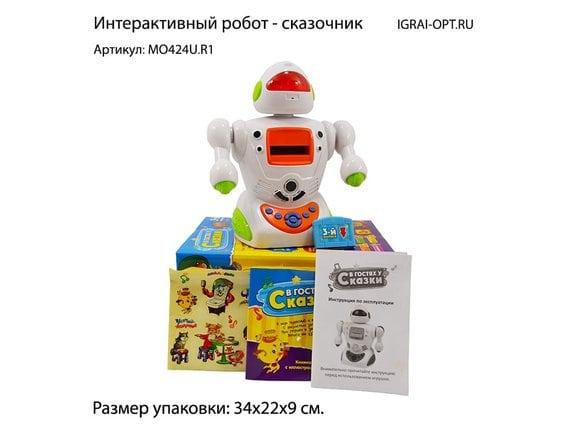 Интерактивный робот «В гостях у сказки» MO424U.R1