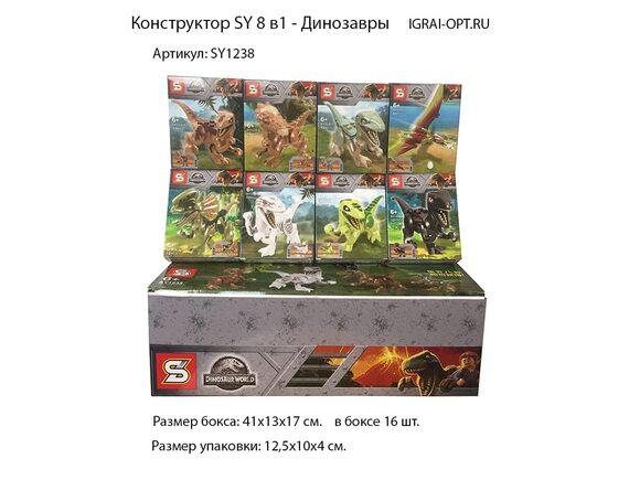Конструкторы с динозаврами SY1238