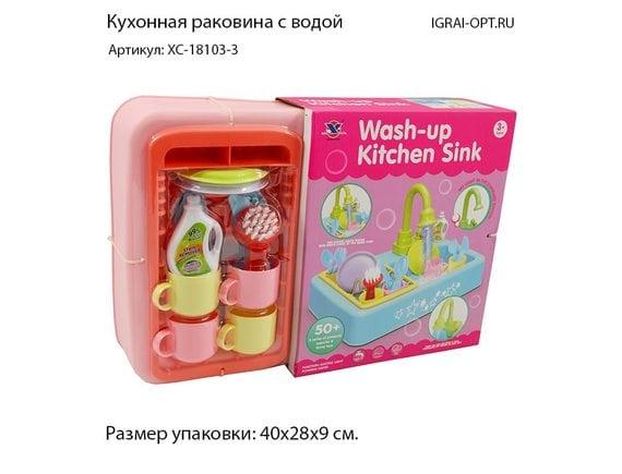 Кухонная раковина с посудой XS-18103-3