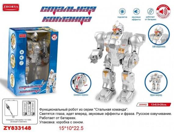 Робот функциональный ZYA-A2740-1