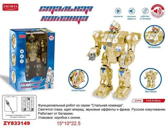 Робот функциональный ZYA-A2740-2