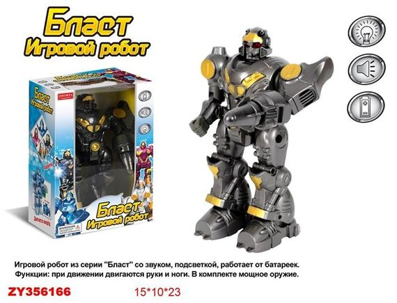 Робот функциональный ZYB-B1579-8