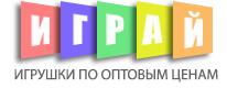 ИГРАЙ-ОПТ - магазин игрушек по оптовым ценам