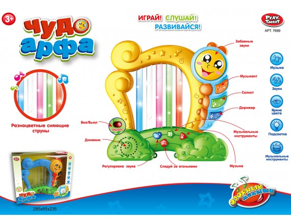 "Интерактивная игрушка ""Чудо-арфа"" Артикул: 7699"