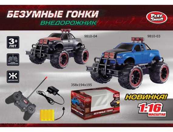 """Машина  на радиоуправлении """"Безумные гонки""""Артикул: 9810-03/04"""